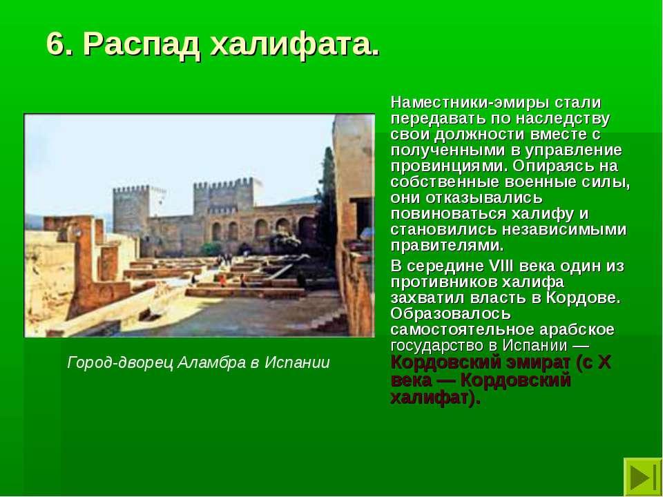 6. Распад халифата. Наместники-эмиры стали передавать по наследству свои долж...