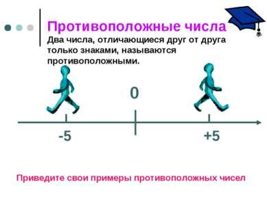 Противоположные числа Два числа, отличающиеся друг от друга только знаками, н...