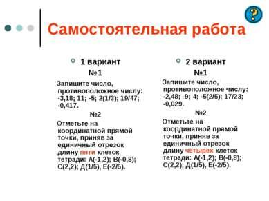Самостоятельная работа 1 вариант №1 Запишите число, противоположное числу: -3...