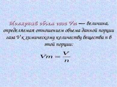 Молярный объем газа Vm — величина, определяемая отношением объема данной порц...