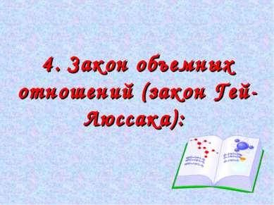 4. Закон объемных отношений (закон Гей-Люссака):