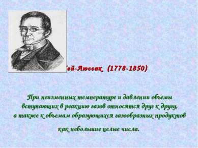 Гей-Люссак (1778-1850) При неизменных температуре и давлении объемы вступающи...