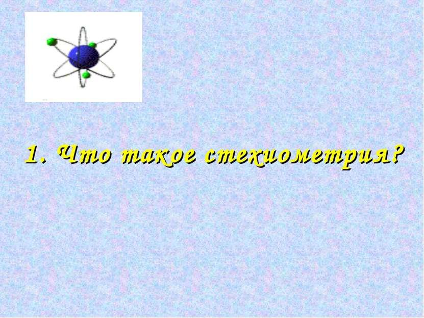 1. Что такое стехиометрия?