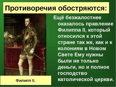 Ещё безжалостнее оказалось правление Филиппа II, который относился к этой стр...