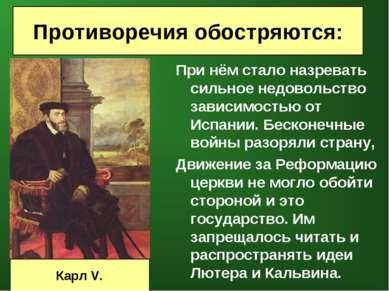 Противоречия обостряются: При нём стало назревать сильное недовольство зависи...