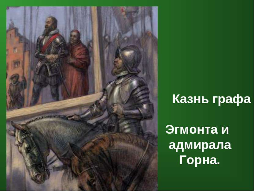 Казнь графа Эгмонта и адмирала Горна.