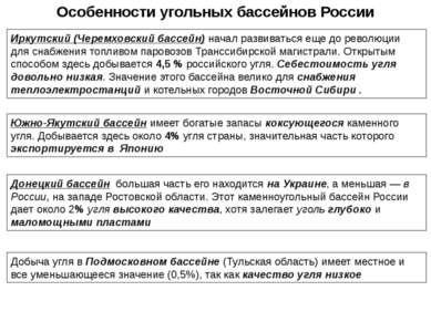 Особенности угольных бассейнов России Иркутский (Черемховский бассейн) начал ...