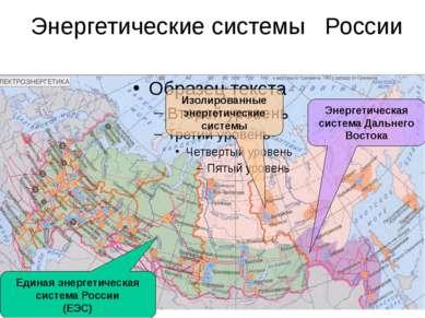 Энергетические системы России Единая энергетическая система России (ЕЭС) Энер...