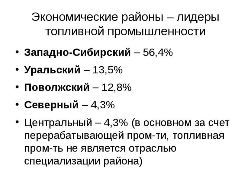 Экономические районы – лидеры топливной промышленности Западно-Сибирский – 56...