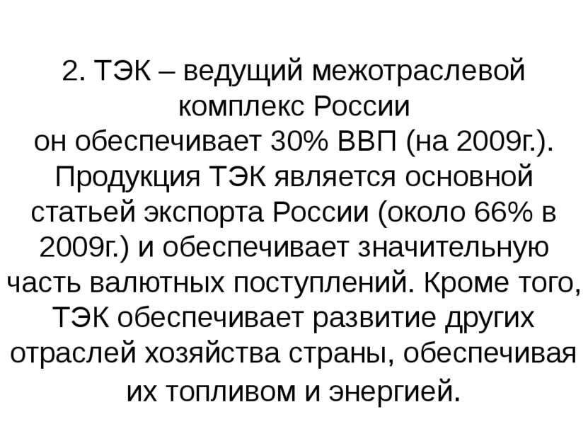 2. ТЭК – ведущий межотраслевой комплекс России он обеспечивает 30% ВВП (на 20...