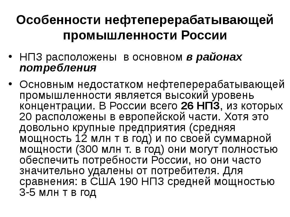 Особенности нефтеперерабатывающей промышленности России НПЗ расположены в осн...