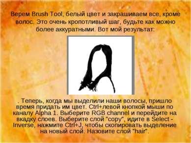 Верем Brush Tool, белый цвет и закрашиваем все, кроме волос. Это очень кропот...
