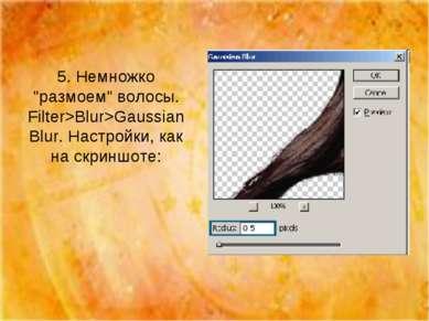 """5. Немножко """"размоем"""" волосы. Filter>Blur>Gaussian Blur. Настройки, как на ск..."""