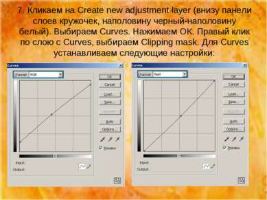 7. Кликаем на Create new adjustment layer (внизу панели слоев кружочек, напол...