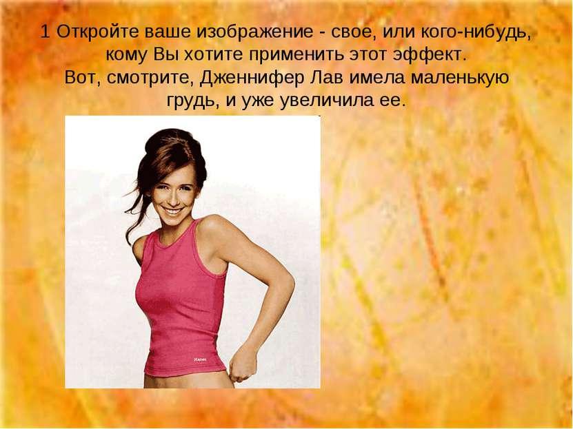 1 Откройте ваше изображение - свое, или кого-нибудь, кому Вы хотите применить...