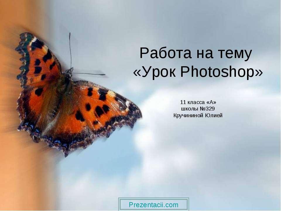 Работа на тему «Урок Photoshop» 11 класса «А» школы №329 Кручининой Юлией