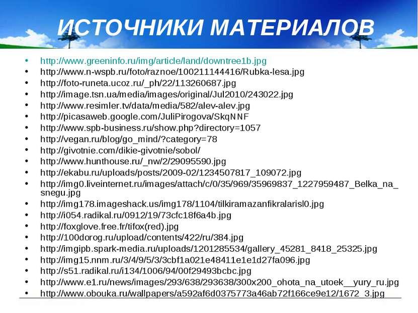 ИСТОЧНИКИ МАТЕРИАЛОВ http://www.greeninfo.ru/img/article/land/downtree1b.jpg ...