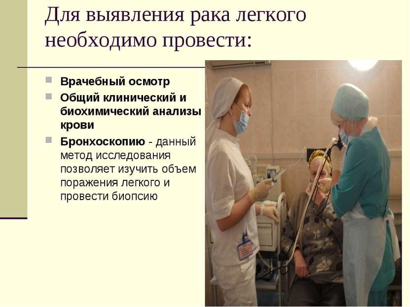 Для выявления рака легкого необходимо провести: Врачебный осмотр Общий клинич...