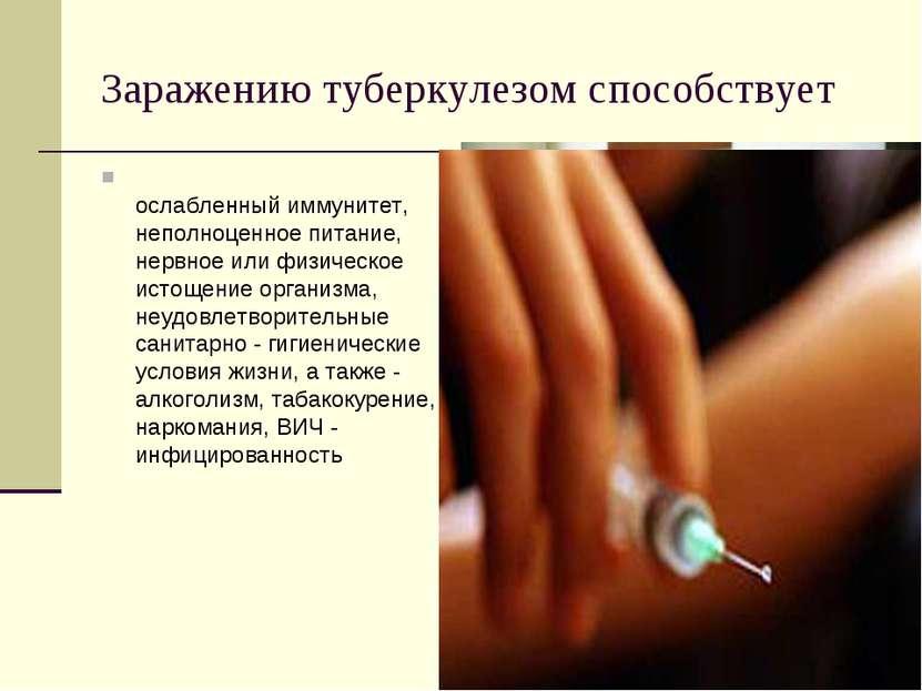 Заражению туберкулезом способствует ослабленный иммунитет, неполноценное пита...