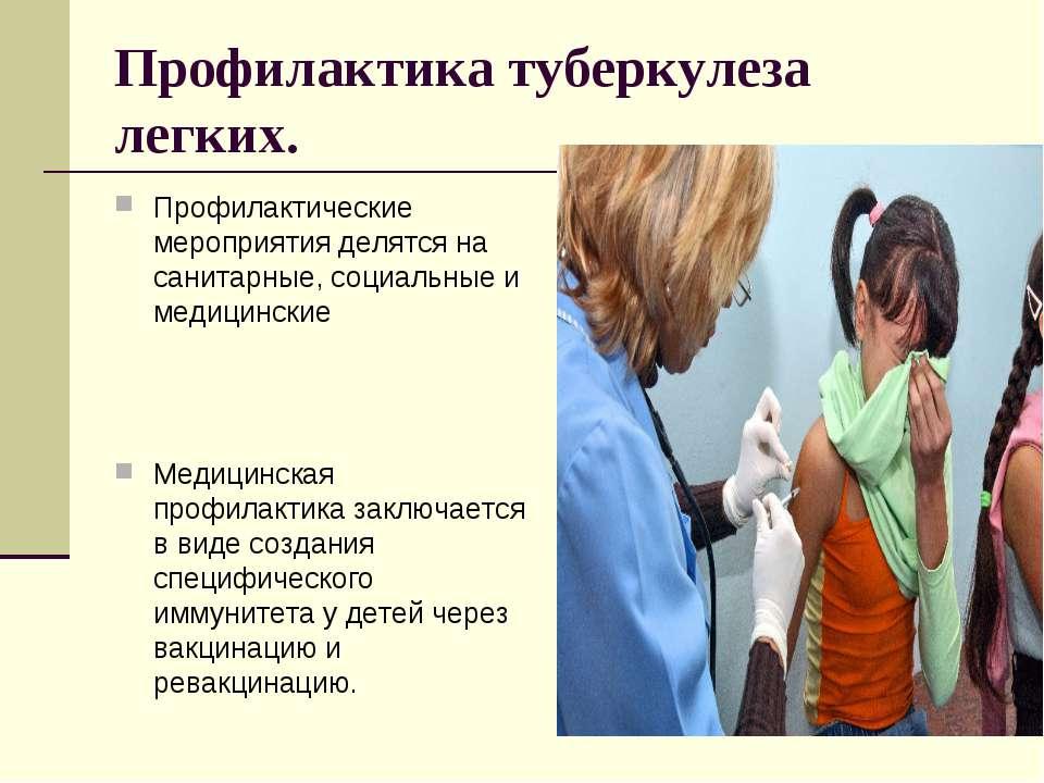 Профилактика туберкулеза легких. Профилактические мероприятия делятся на сани...