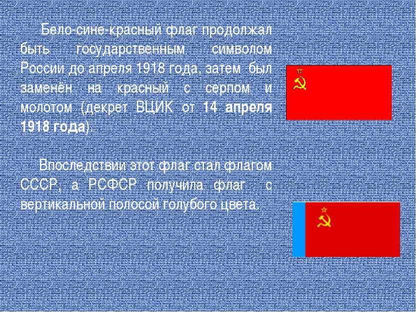 Бело-сине-красный флаг продолжал быть государственным символом России до апре...
