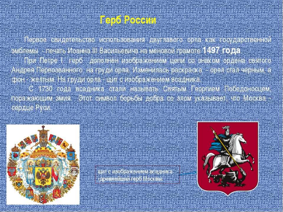 Первое свидетельство использования двуглавого орла как государственной эмблем...
