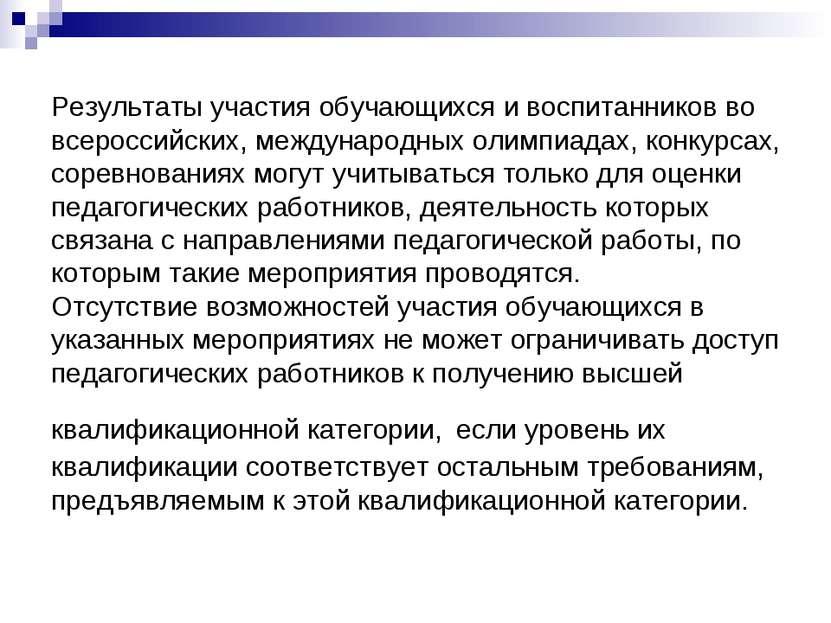 Результаты участия обучающихся и воспитанников во всероссийских, международны...
