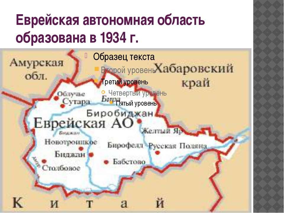 Еврейская автономная область образована в 1934 г.