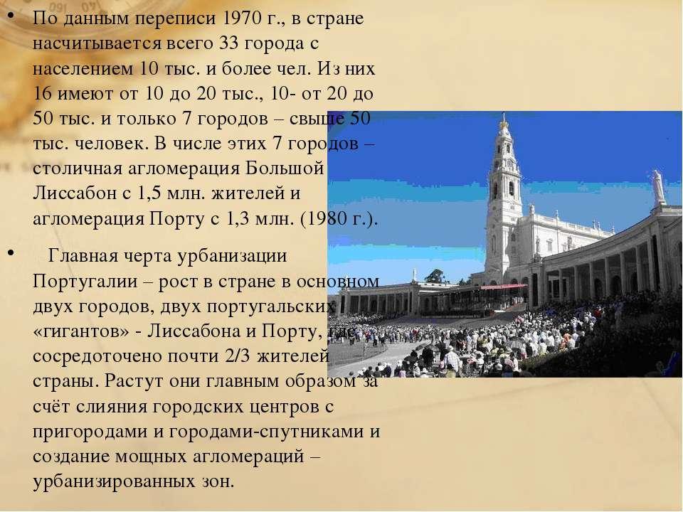 По данным переписи 1970 г., в стране насчитывается всего 33 города с населени...