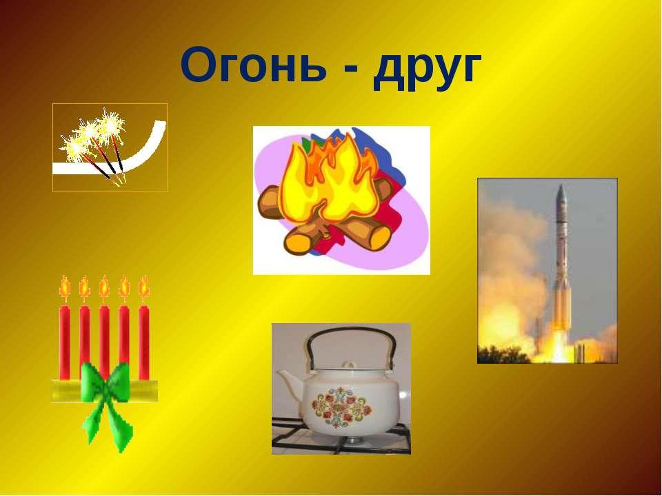 Огонь друг наш и враг наш поделки