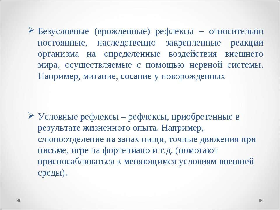 Безусловные (врожденные) рефлексы – относительно постоянные, наследственно за...