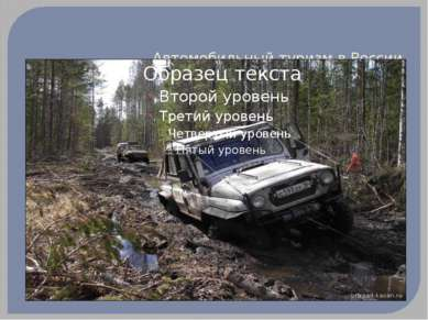 Автомобильный туризм в России