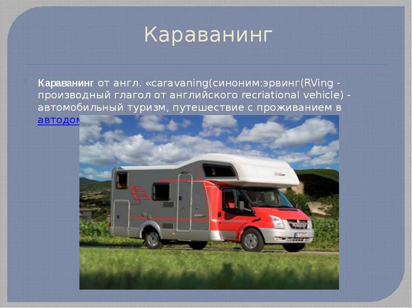 Караванинг Караванингот англ. «caravaning(синоним:эрвинг(RVing - производный...