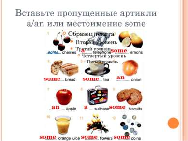 Вставьте пропущенные артикли a/an или местоимение some an an a a some some so...