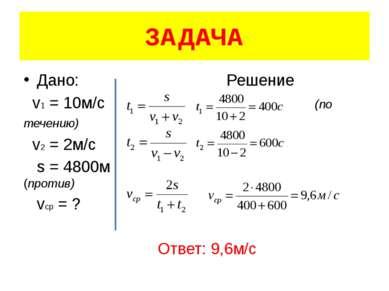 ЗАДАЧА Дано: Решение v1 = 10м/с (по течению) v2 = 2м/с s = 4800м (против) vcp...