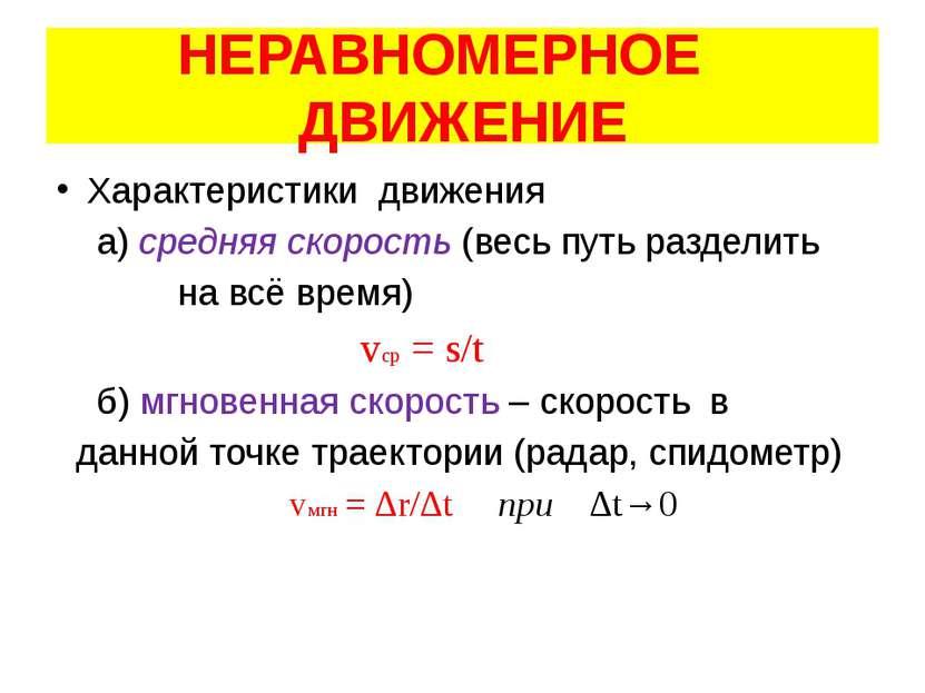 НЕРАВНОМЕРНОЕ ДВИЖЕНИЕ Характеристики движения a) средняя скорость (весь путь...