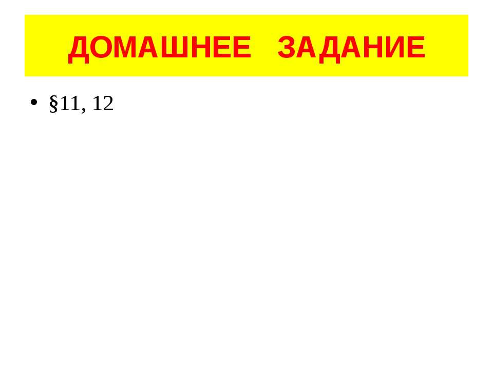 ДОМАШНЕЕ ЗАДАНИЕ §11, 12