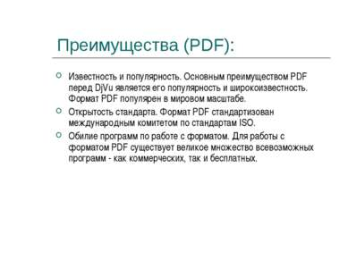 Преимущества (PDF): Известность и популярность. Основным преимуществом PDF пе...