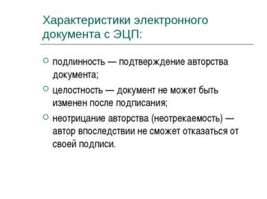 Характеристики электронного документа с ЭЦП: подлинность — подтверждение авто...