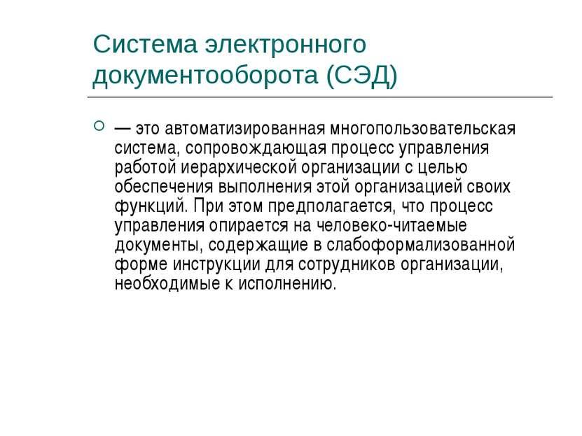 Система электронного документооборота (СЭД) — это автоматизированная многопол...