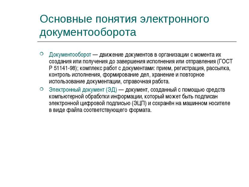 Основные понятия электронного документооборота Документооборот — движение док...