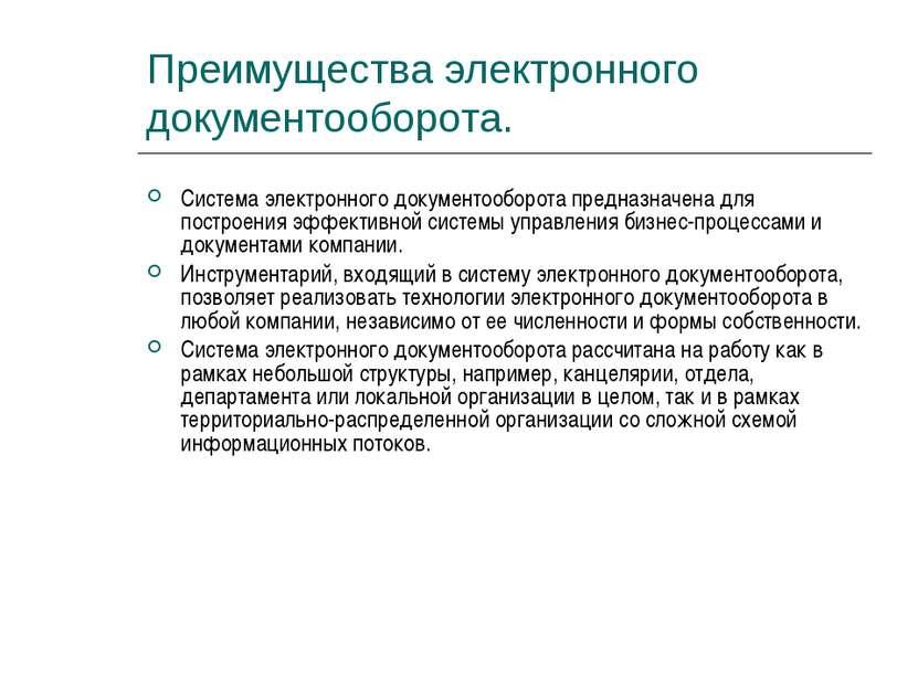 Преимущества электронного документооборота. Система электронного документообо...
