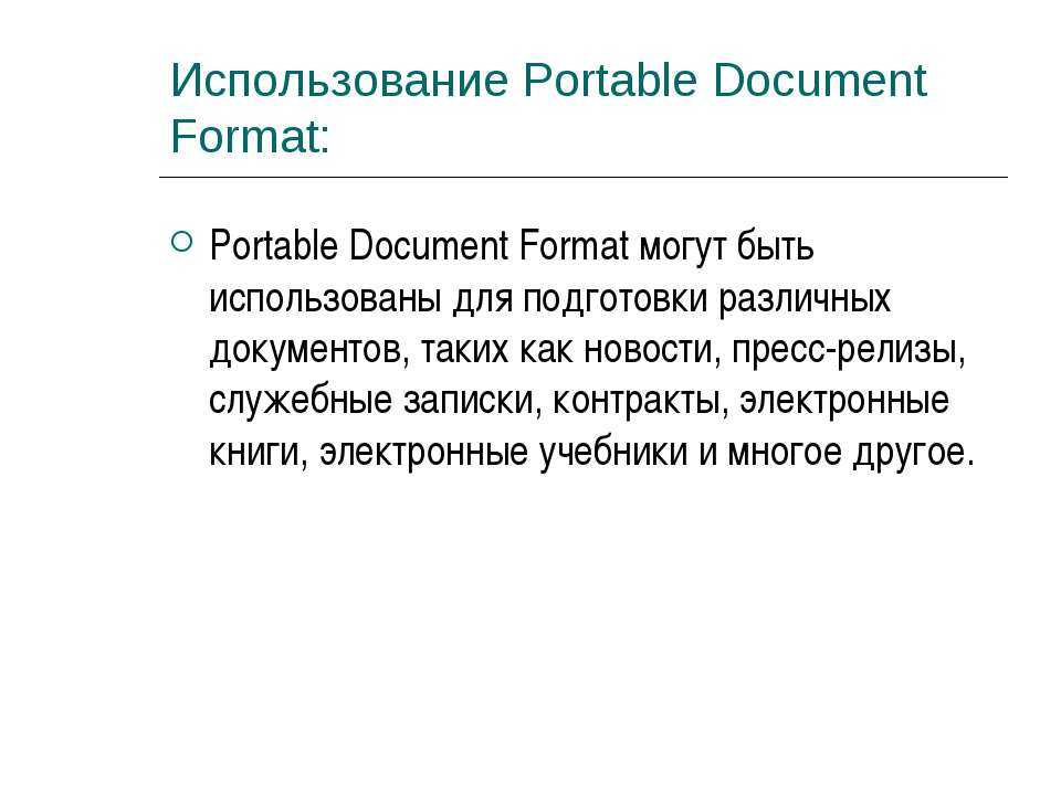 Использование Portable Document Format: Portable Document Format могут быть и...