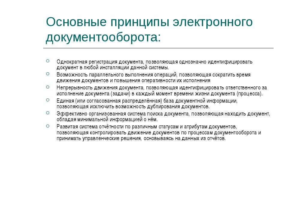 Основные принципы электронного документооборота: Однократная регистрация доку...