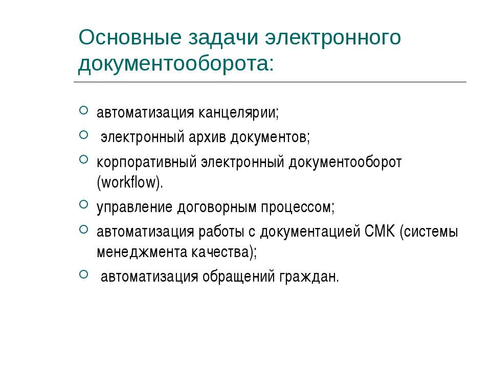 Основные задачи электронного документооборота: автоматизация канцелярии; элек...