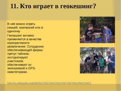 11. Кто играет в геокешинг? http://ru.wikipedia.org/wiki/%C3%E5%EE%EA%FD%F8%E...