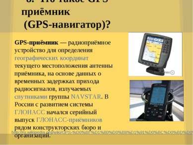 8. Что такое GPS-приёмник (GPS-навигатор)? http://ru.wikipedia.org/wiki/GPS-%...
