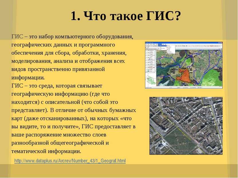 http://www.dataplus.ru/Arcrev/Number_43/1_Geograf.html 1. Что такое ГИС? ГИС ...