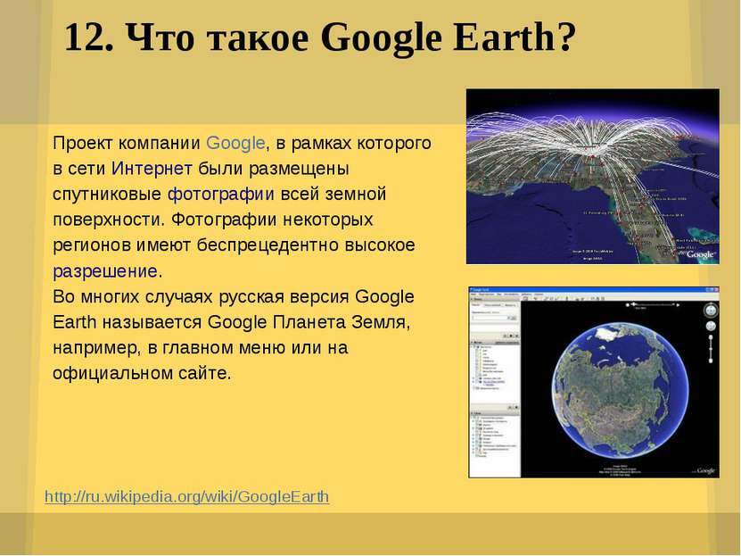 12. Что такое Google Earth? http://ru.wikipedia.org/wiki/GoogleEarth Проект к...