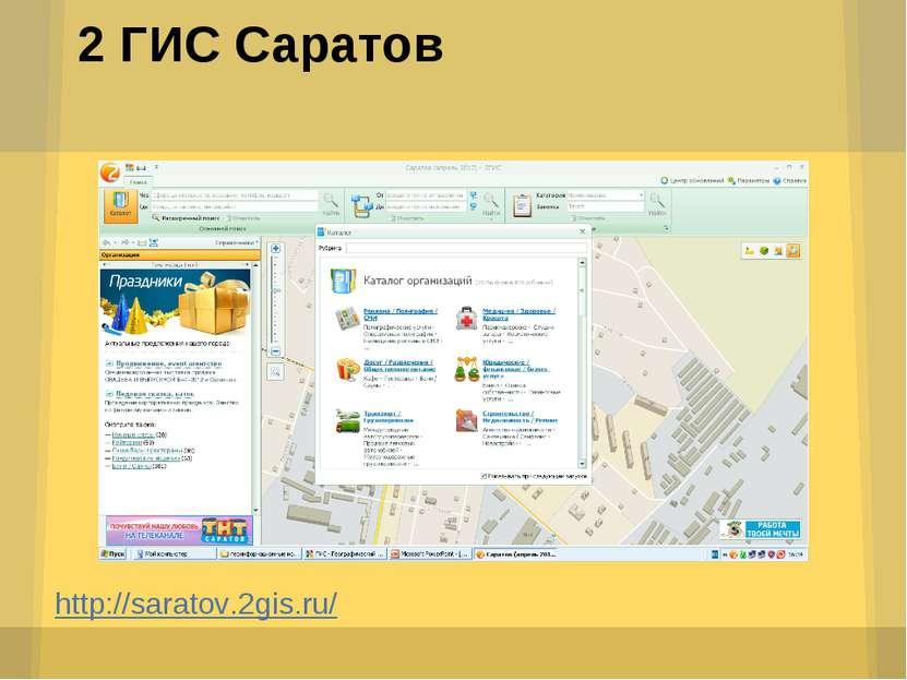 2 ГИС Саратов http://saratov.2gis.ru/